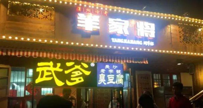 長沙本地人去的美食街在哪里?