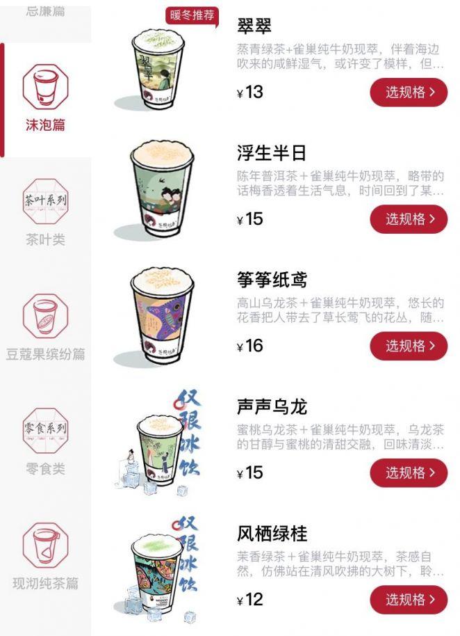 茶颜悦色价格表(附菜单)