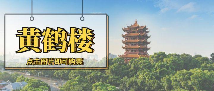 【黄鹤楼】登高望远,赏绝美风景!