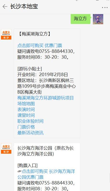 长沙梅溪湖海立方环游城游玩攻略(营业时间 平安信誉彩票平台指南 项目说明)