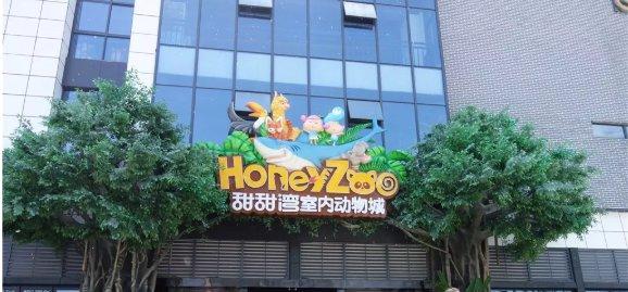 浔龙河甜甜湾室内动物园游玩攻略(地址 门票 玩什么)