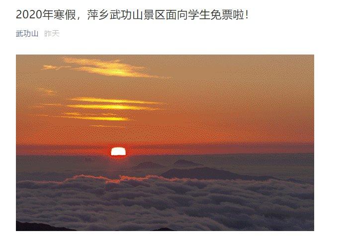 2020年寒假武功山景区优惠活动(时间+活动)