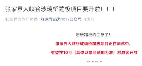 张家界大峡谷玻璃桥蹦极开放时间(最新消息)