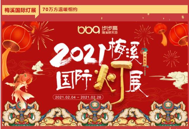 2021步步高梅溪国际灯展详情(时间 地址)
