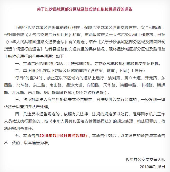 长沙县拖拉机禁行区域 禁行时段