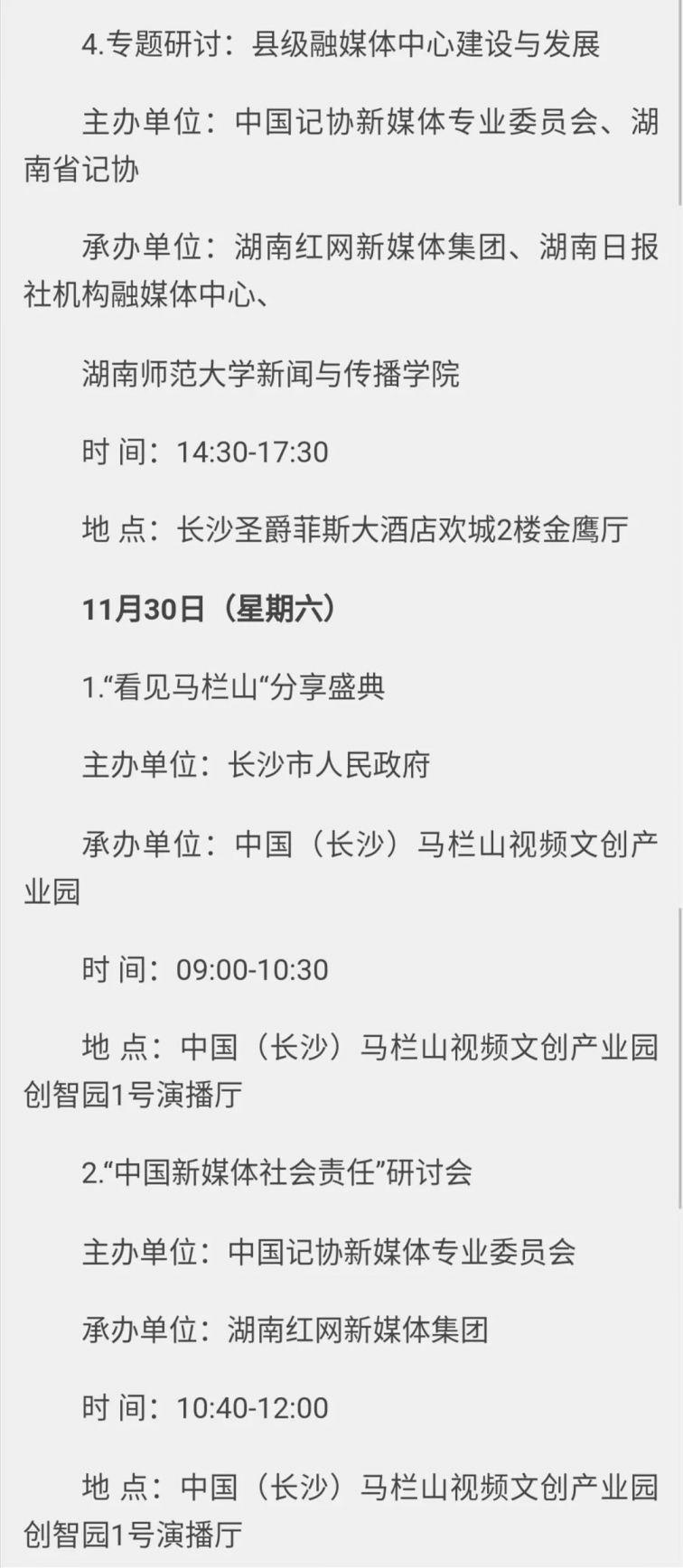 2019年长沙新媒体大会日程安排表