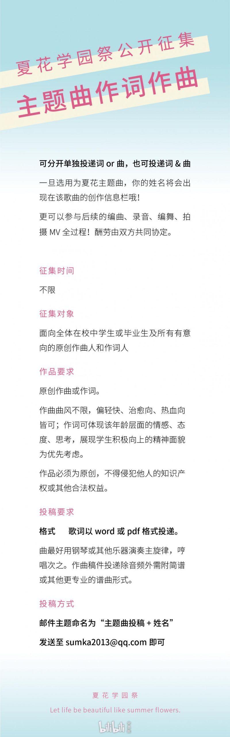 2019长沙夏花学园祭漫展时间 官宣图