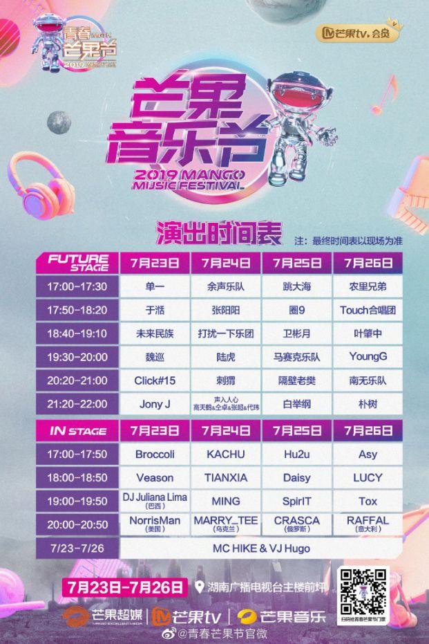 2019年长沙芒果音乐节演出时间表