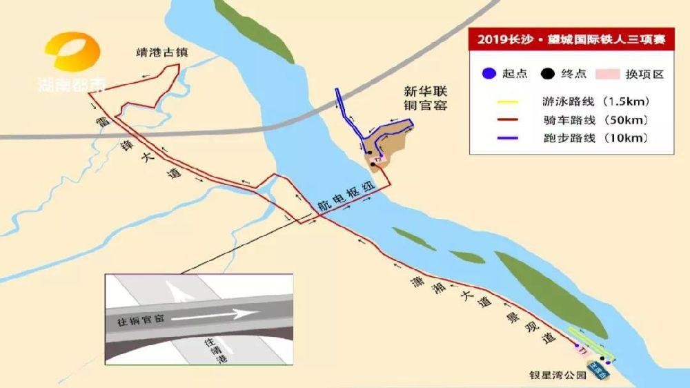 2019年长沙望城国际铁人三项赛
