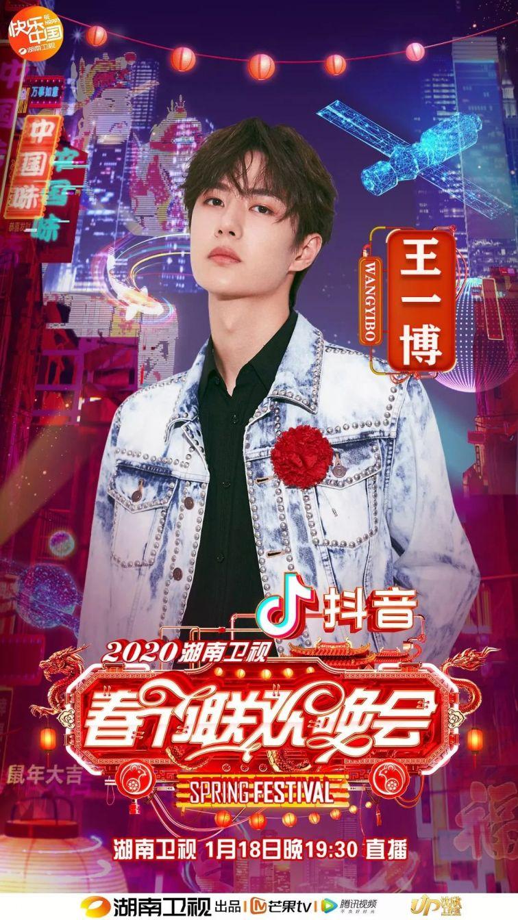 2020年湖南卫视春晚汇总(嘉宾 节目单 时间 地址)