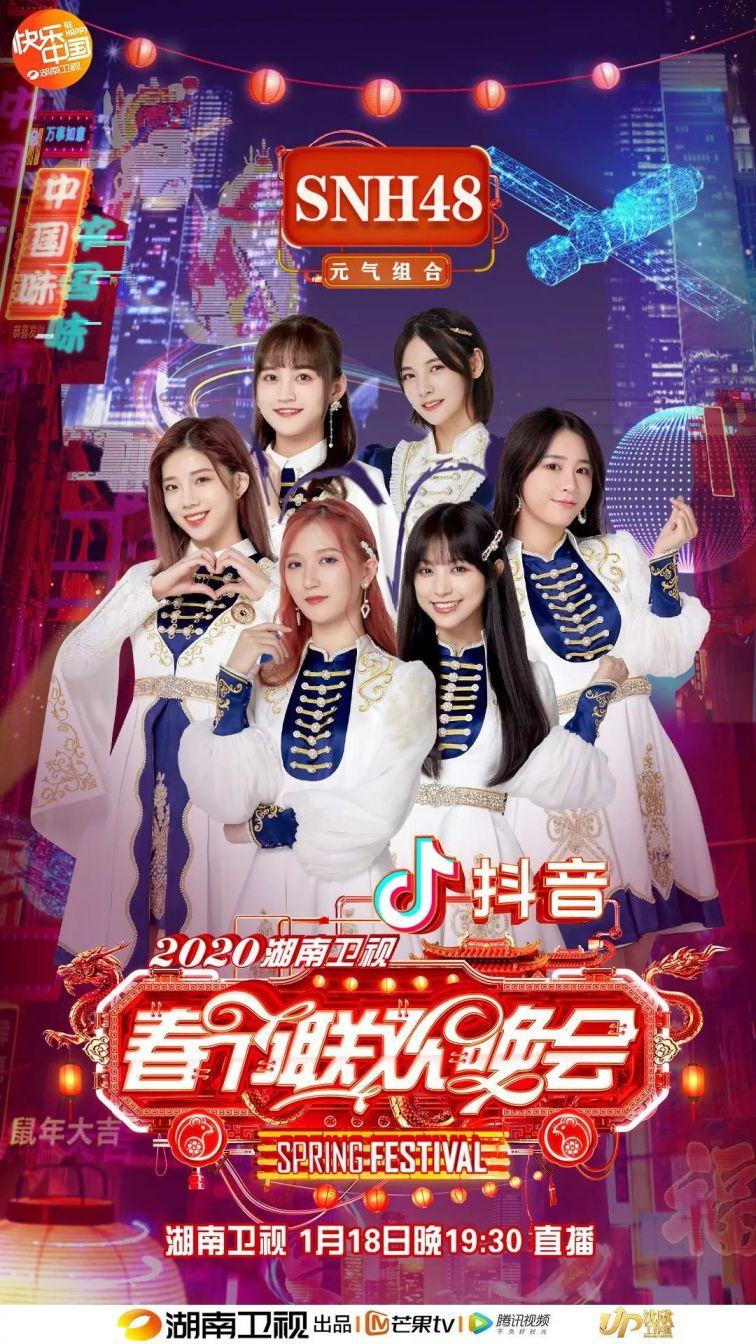2020年湖南卫视春晚节目单(更新中)