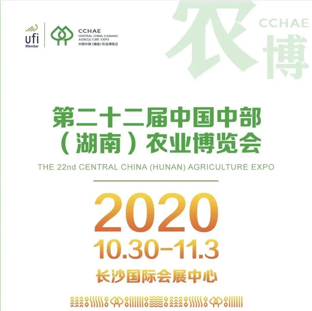 2020湖南农博会亮点  免费吃遍湖南美食