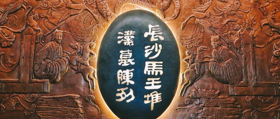 湖南省博物馆最新展览活动(持续更新)