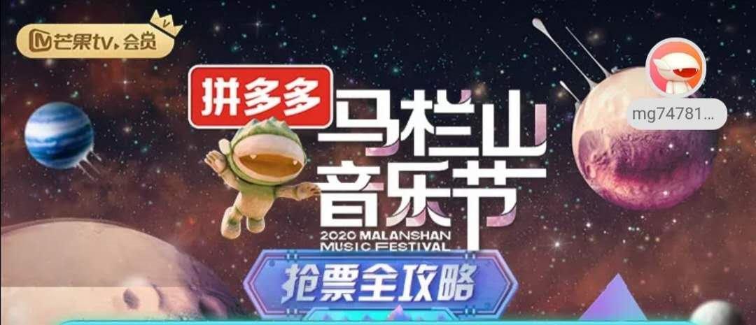 2020青春芒果节-马栏山音乐节门票获取入口 获取规则