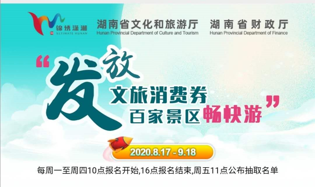 2020锦绣潇湘年卡免费领取活动入口 活动规则 报名流程