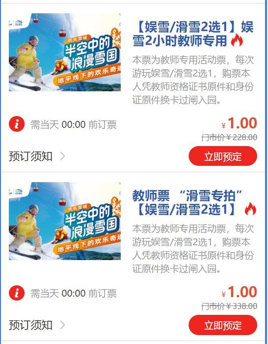 湘江欢乐城欢乐雪域门票特惠,,教师1元购票!