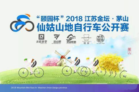 2018江苏金坛·茅山仙姑山地自
