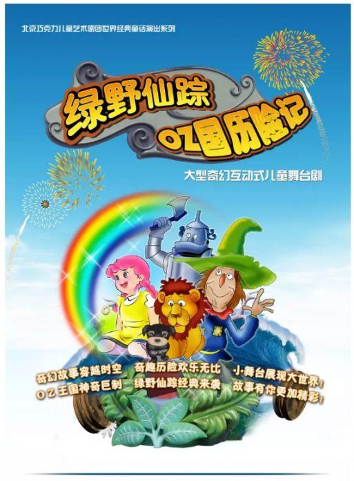 2018常州大型奇幻互动式儿童剧《绿野仙踪-O