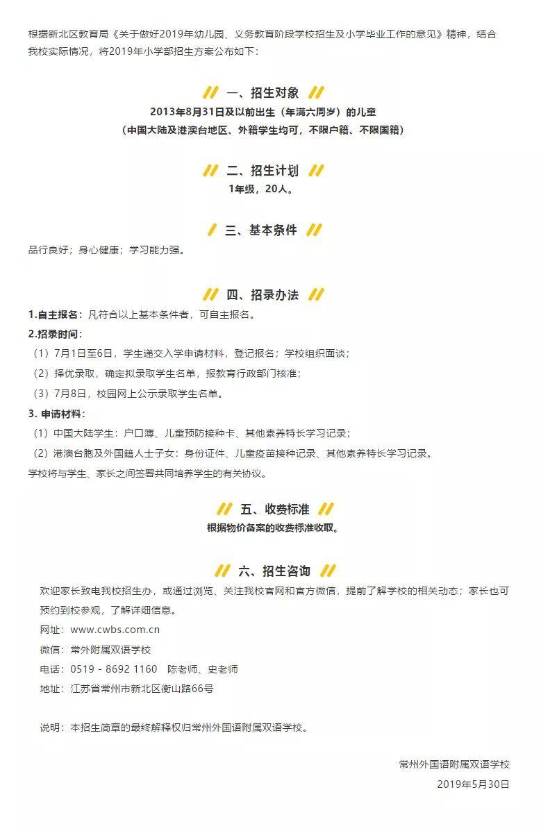 2019年常州外国语附属双语学校小学部招生简章