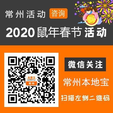 2020年常州春节庙会活动汇总