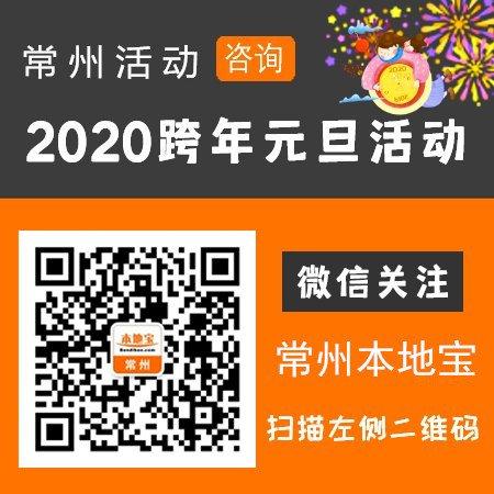 2020常州元旦活动汇总(更新中)