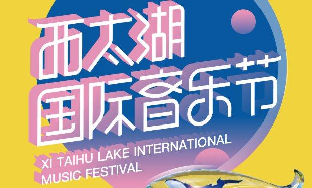2019珠海沙滩音乐节时间