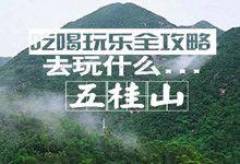 2015五一中山旅游推荐--五桂山