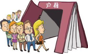 惠州户籍制度改革公告全文