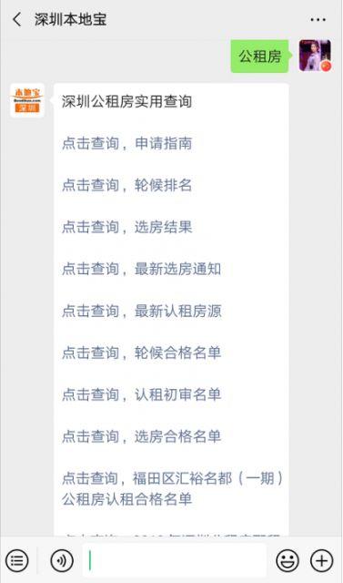 阳江市住建局电话_深圳市住建局公租房咨询电话是多少- 本地宝