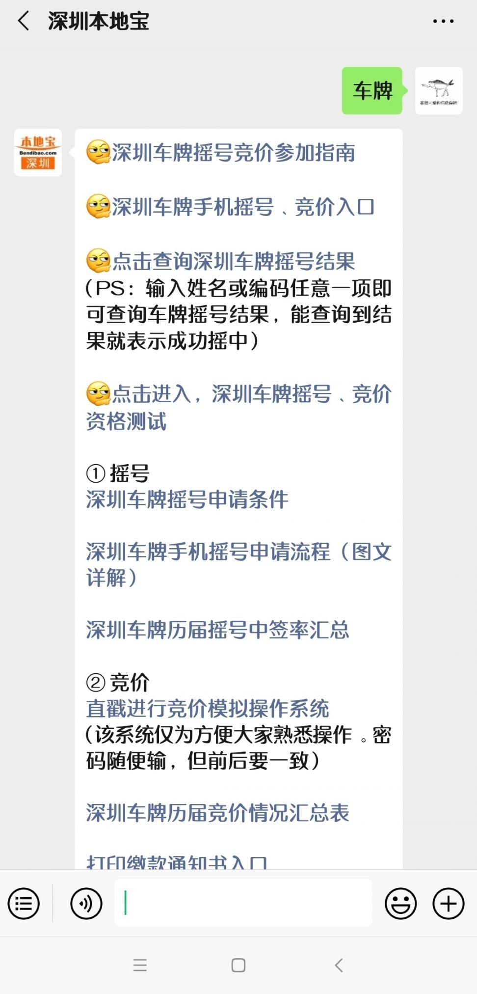 2020年深圳小汽车车牌新增1万指