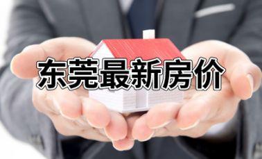 东莞最新房价数据