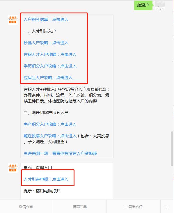 深圳招调工条件