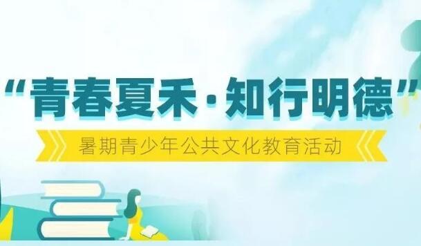 上海各類暑期文化教育活動清單