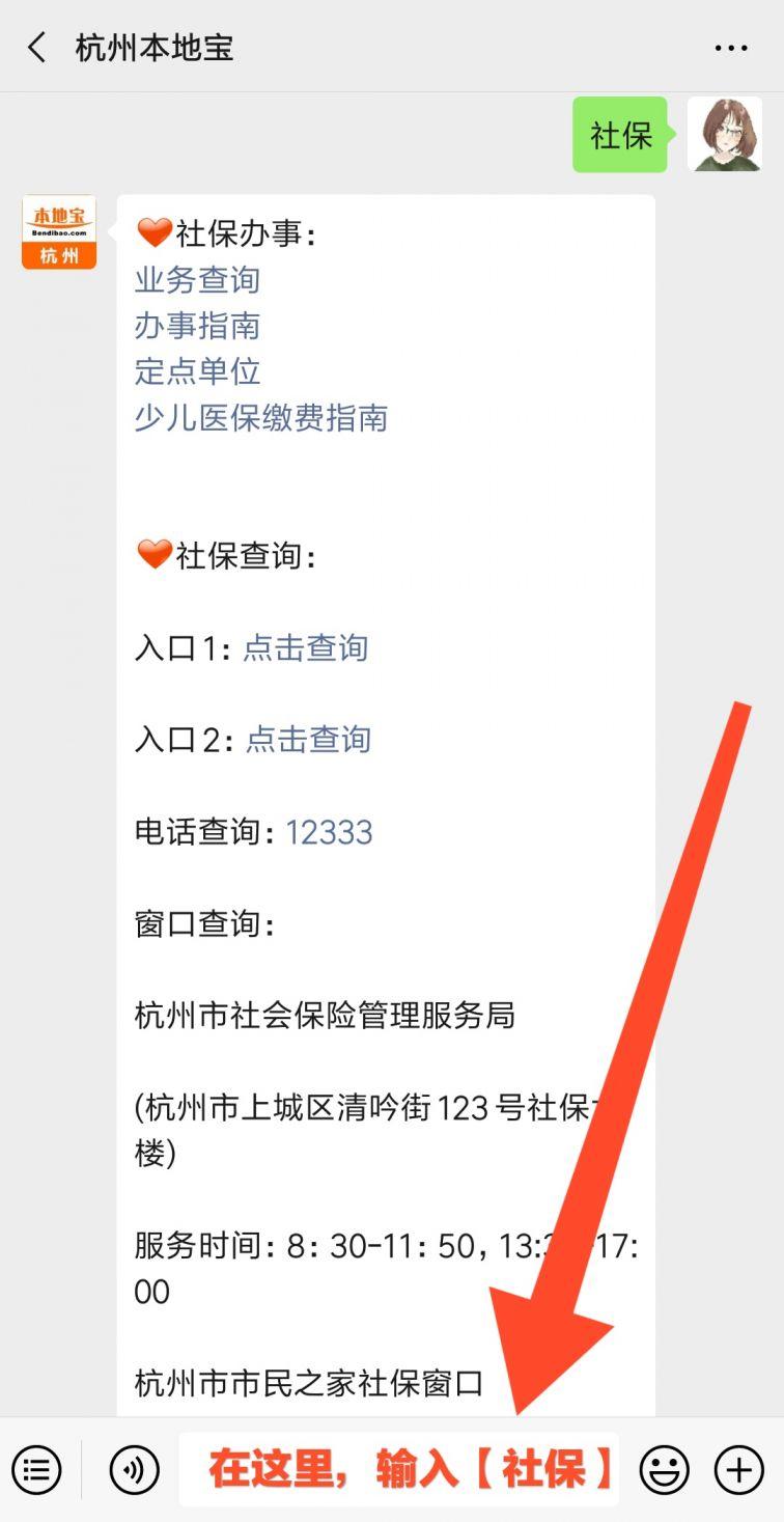 杭州社保最低交多少