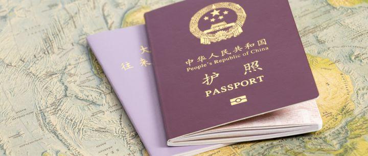 护照办理指南