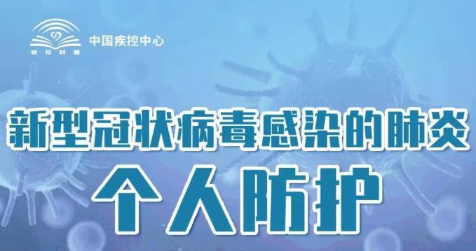 新型冠狀病毒感染的肺(fei)炎(yan)個人(ren)防護如何做
