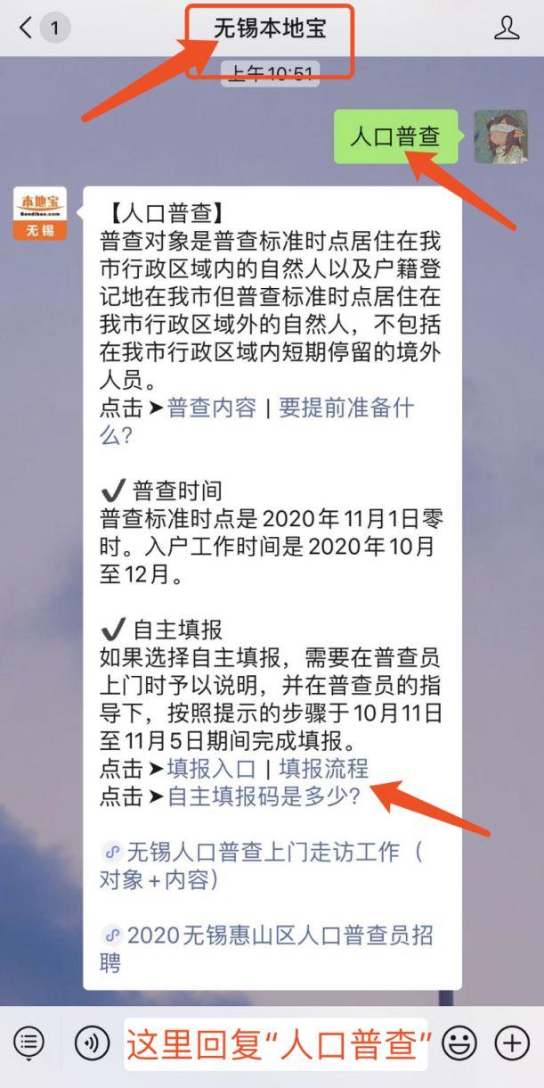 无锡人口普查2020补贴_2020年无锡人口统计图