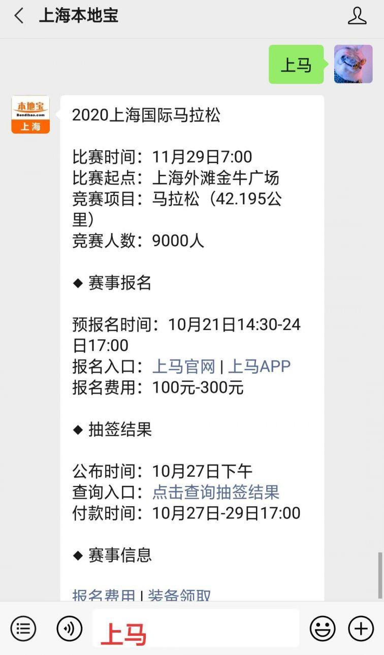 2020上海国际马拉松竞赛办法
