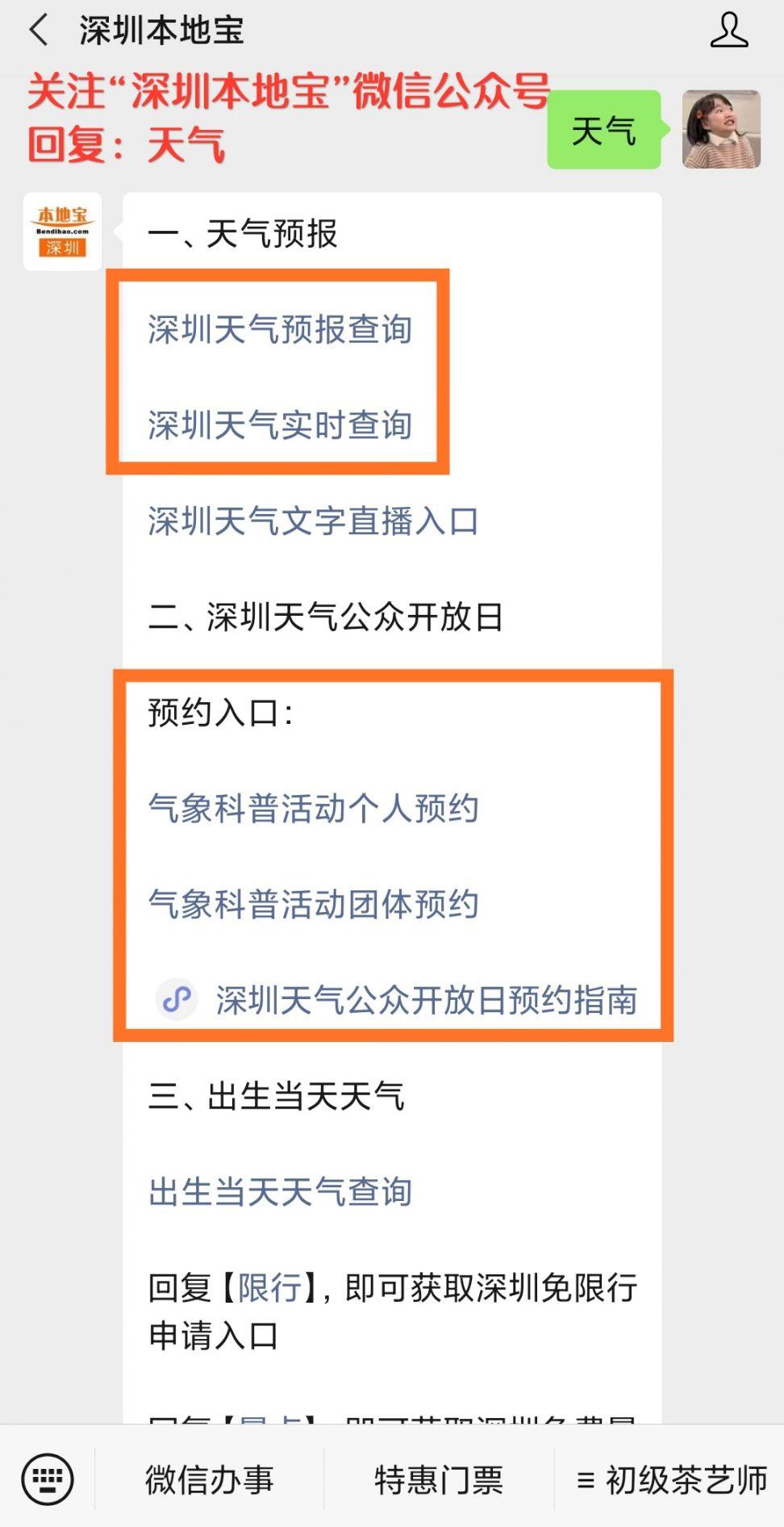 2020年11月25日深圳天气多云间晴天