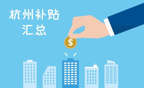 杭州人才+住房+各類補貼申領指南(附教程)