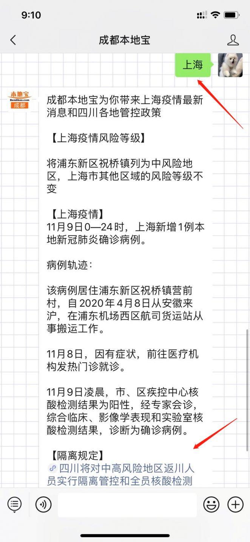 成都都江堰市疾控中心紧急提示近期不要前往中高风险地区- 成都本地宝