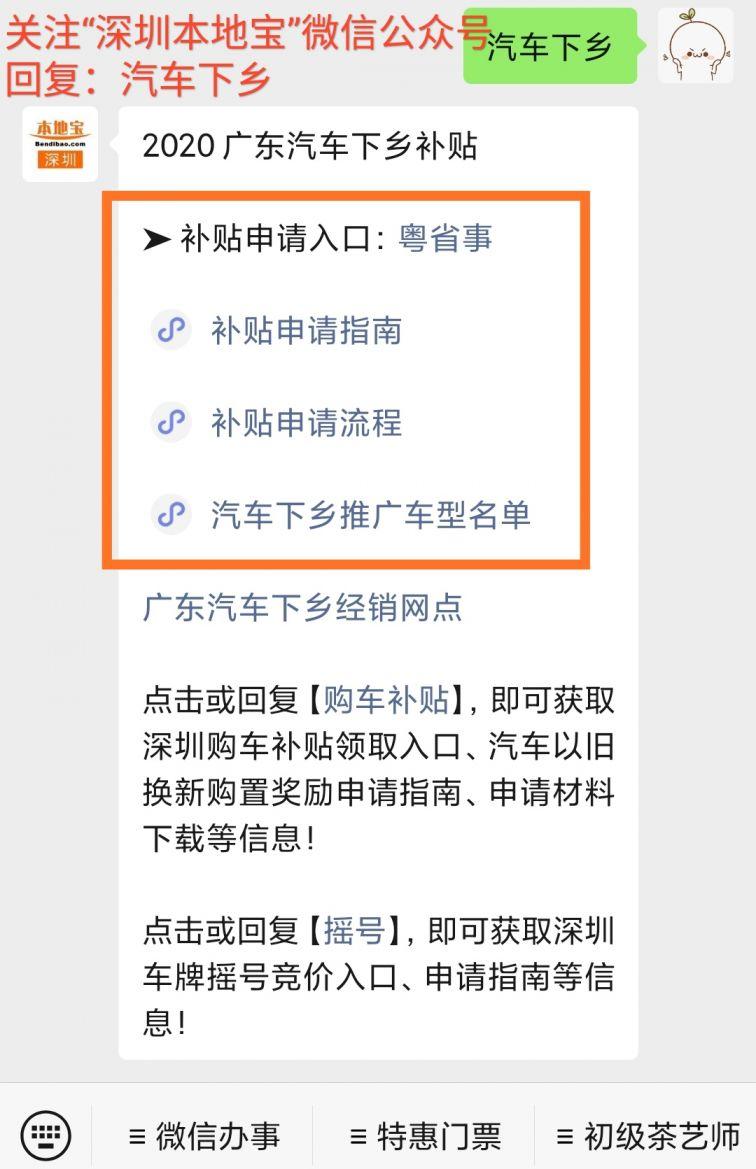 2020广东汽车下乡补贴对象有哪些