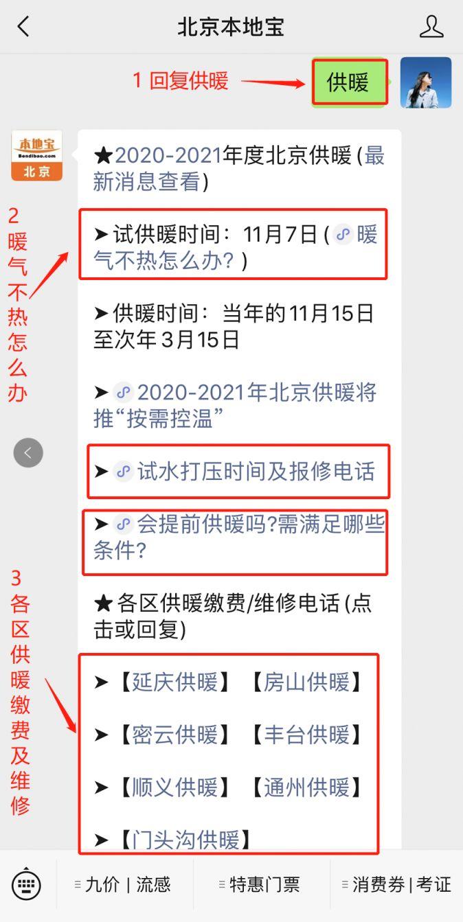 11月1日北京延庆试供暖(附各小区换热站报修电话)