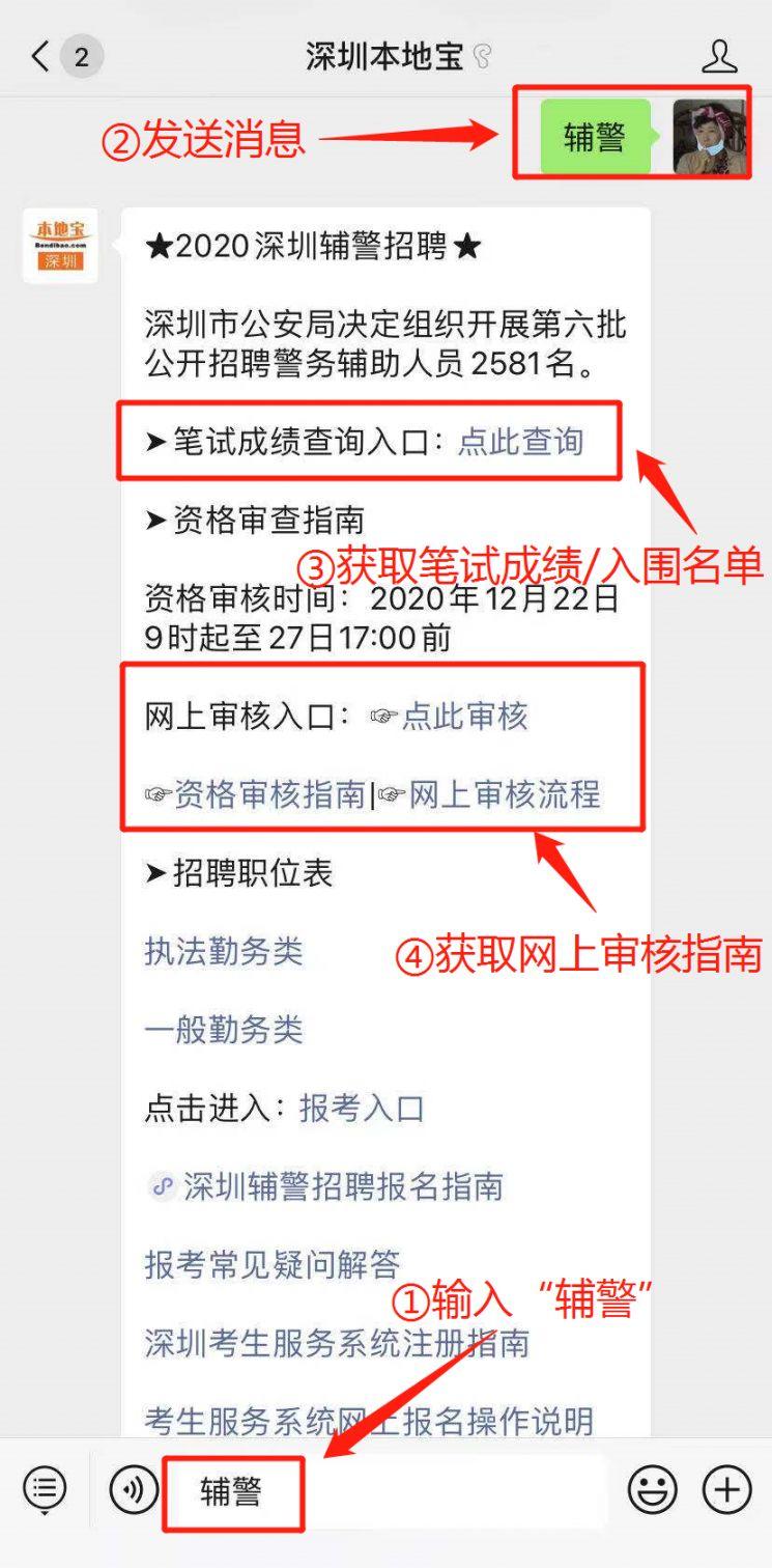 2020深圳辅警招聘资格审核系统入口在哪里(最新发布)