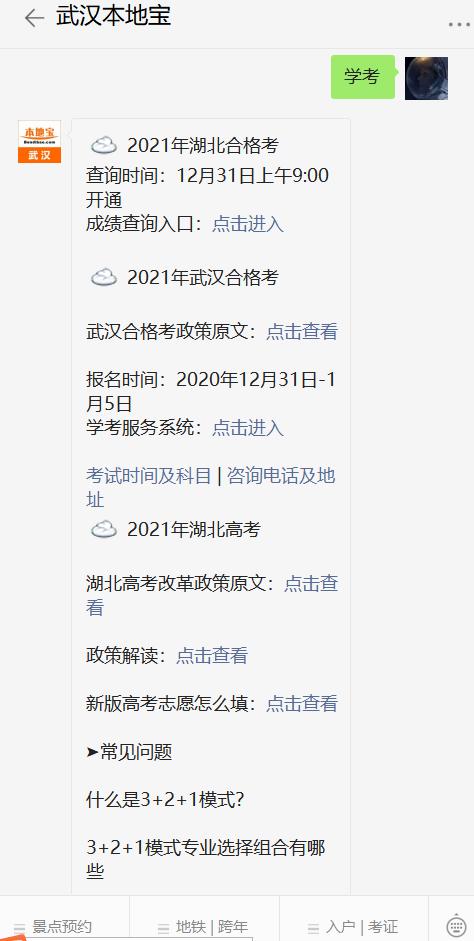 2022武汉学考成绩什么时候出来(附查询入口)