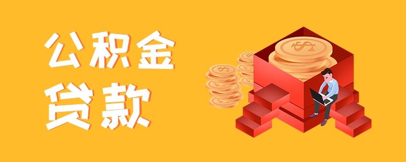 潍坊公积金贷款