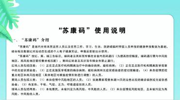 江苏苏康码申请图文攻略(支付宝+APP)