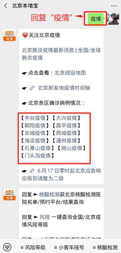 7月5日31省区市新增确诊4例 北京新增确诊1例
