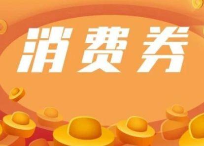 宁波消费券信息大汇总!