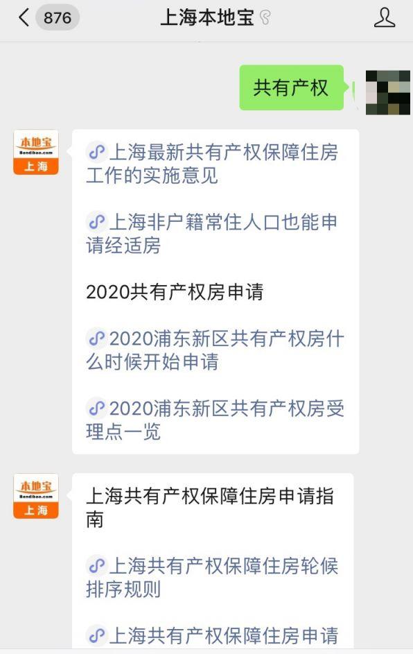 2020上海虹口区新一轮共有产权房申请时间附申请地址